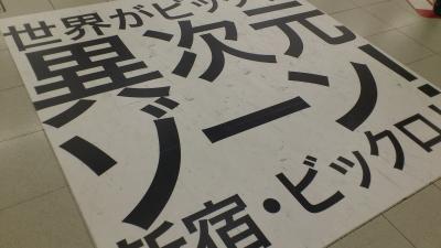 新宿駅ビックロ広告