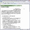文化庁、史跡指定に関する頁