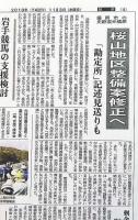岩手日報桜山関連101103