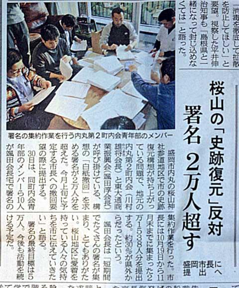 岩手日報20101201