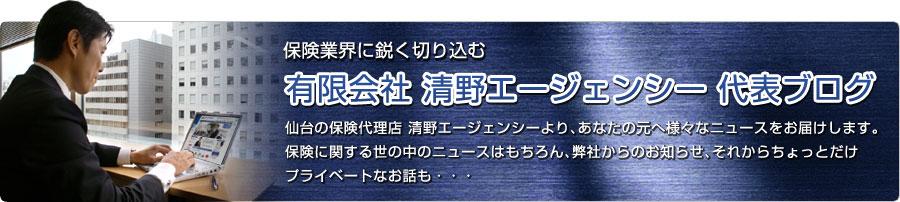 清野エージェンシー 代表ブログ /ブログやるならJUGEM