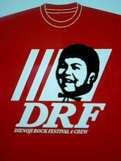 DRF4 スタッフTシャツ