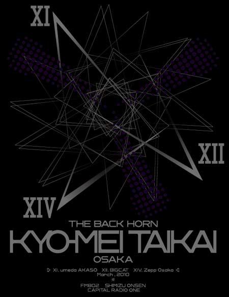 KYO-MEI大会 大阪