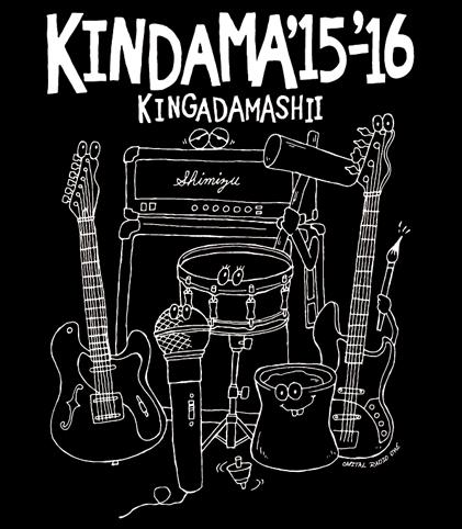 KINDAMA'15-'16