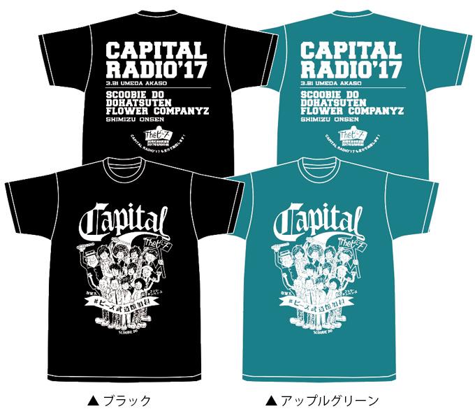 CAPITAL RADIO 17