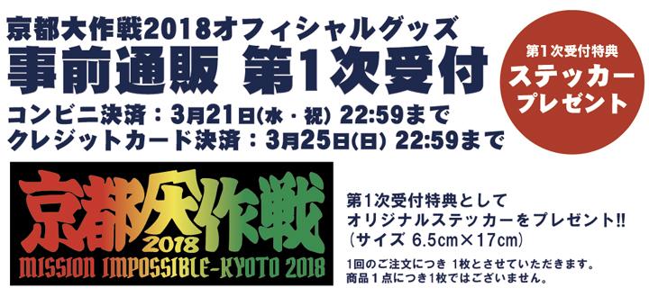 kyoto2018_2bn.jpg