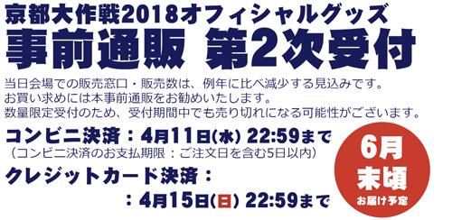 KYOTO2018_bn_smp.jpg