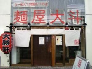 麺屋大斗 人形町店