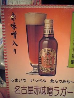 赤みそビール