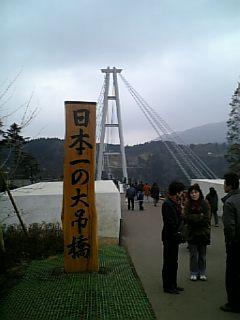 日本一の大吊橋1