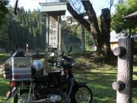 千国諏訪神社