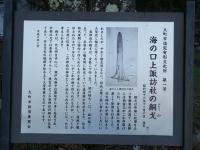 海ノ口上諏訪社