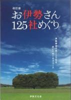 125社の本
