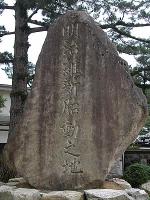 明治維新胎動の地 松陰神社