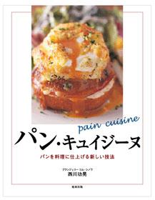 pan cuisine