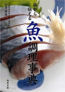 浜から伝える 魚調理事典