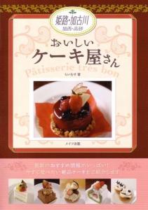 姫路・加古川 おいしいケーキ屋さん