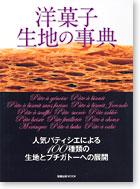 洋菓子 生地の事典