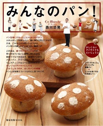 西川功晃 みんなのパン!