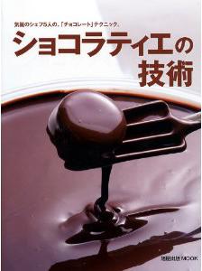 ショコラティエの技術