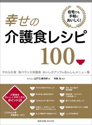 幸せの介護食レシピ100