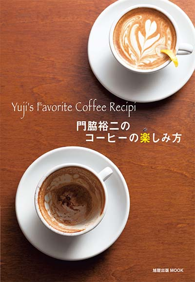 Yujis Faveortite Coffee Recipe