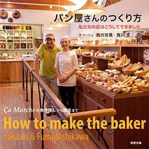 パン屋さんのつくり方