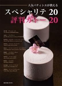 スペシャリテ20評判ガトー20