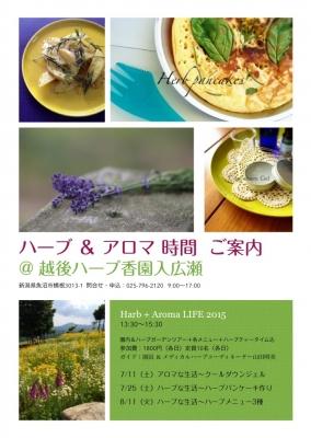 201507_herb_f