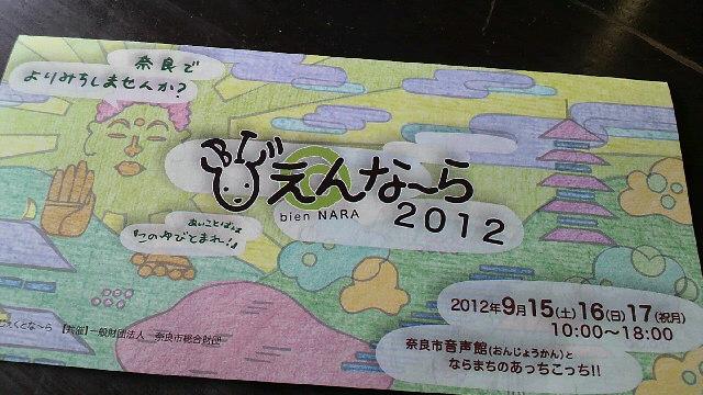 びえんな ら2012 apa apa blog