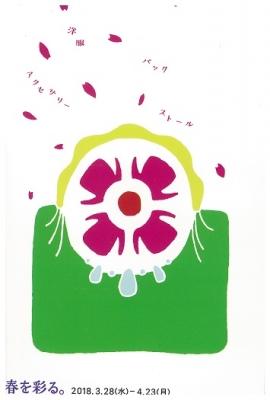 春を彩る(表)2.jpg