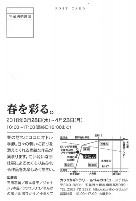 春を彩る(裏)2.jpg
