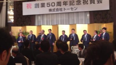50th式典