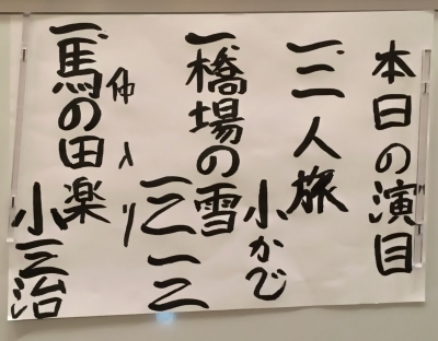 rakugo_enmoku_yanagiyaoyakokai