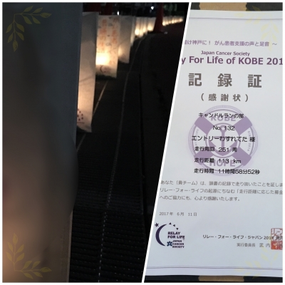 Relay For Life KOBE2017  リレーフォーライフ神戸2017
