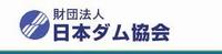 財団法人 日本ダム協会