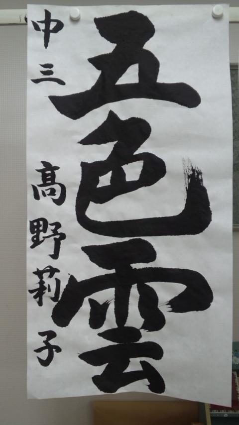 県書芸の練習作品