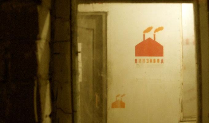 元ワイン工場