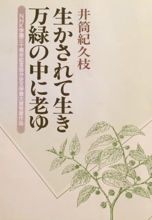 ikasarete - コピー.jpg