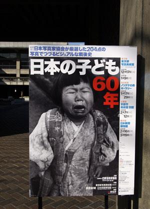 日本のこども60年展