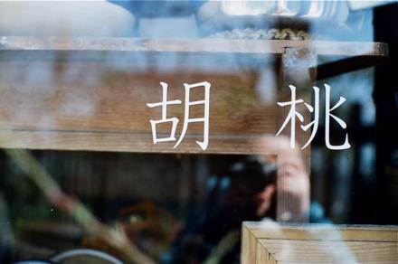 くるみの木雑貨店