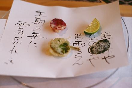天ぷらの芸術品