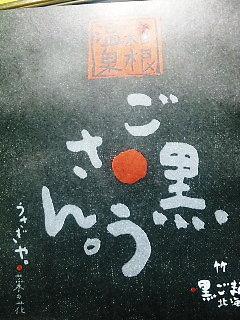 20100227ゴマ饅頭01