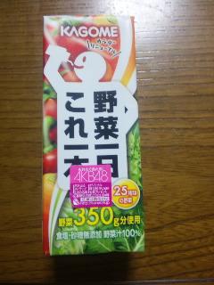 カゴメ野菜1日これ1本