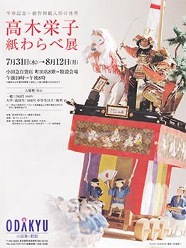 kamiwarabe_2.jpg