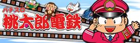 パチスロ桃太郎電鉄