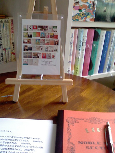 私の本棚展