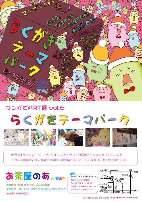7/24(火)〜7/29(日)マンガでART展vol.6「らくがきテーマパーク」