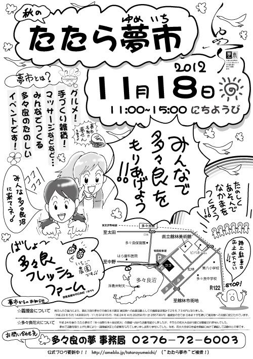 夢市2012秋