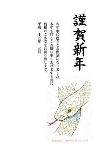 2013無料年賀状画像